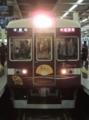 阪急電鉄6300系「京トレイン」(梅田駅)
