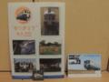ひたちなか海浜鉄道キハ222ラストランイベントの際に、購入したもの
