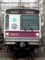 東京メトロ8000系8110F「59S運用」(鷺沼駅)