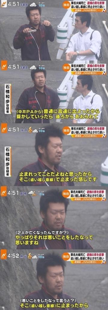 東名 あおり 運転 判決