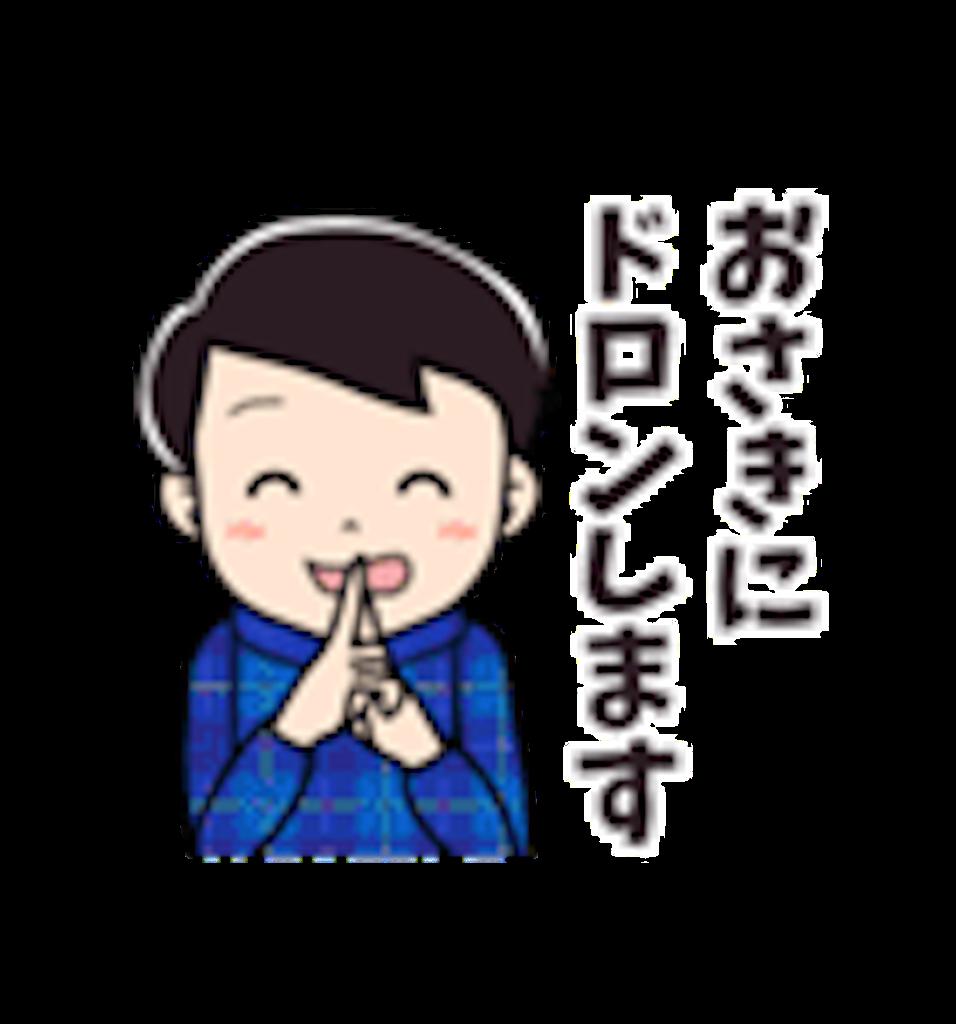 f:id:randeblog:20190829225251p:image