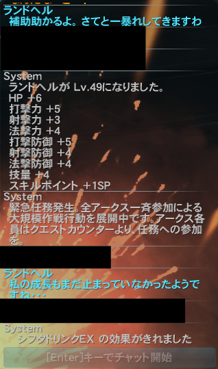PSO2 Fi49LVアップ