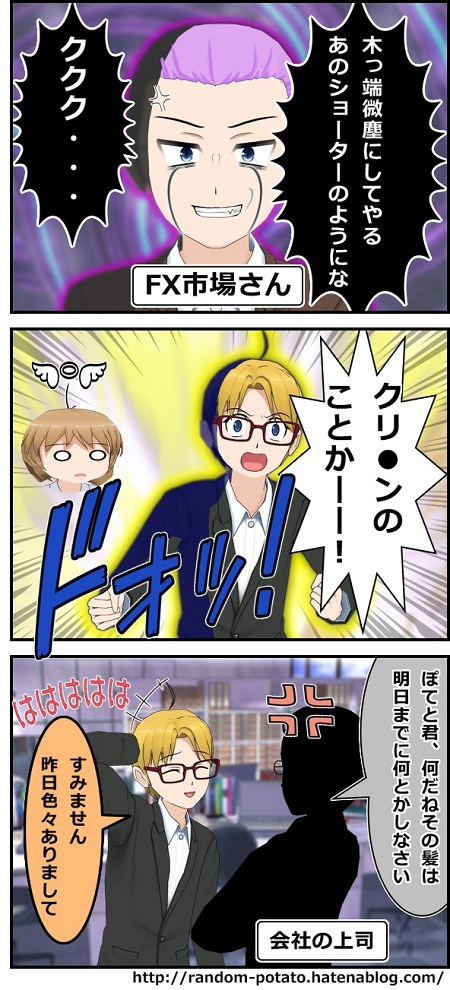 株4コマ漫画