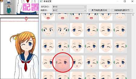 コミPo!の表情選択画面