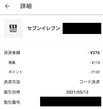 f:id:randompotato:20210517101405j:plain