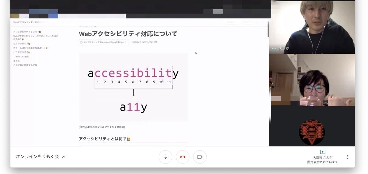 google meetのオンラインもくもく会画面のスクリーンショット Webアクセシビリティについて話している大房