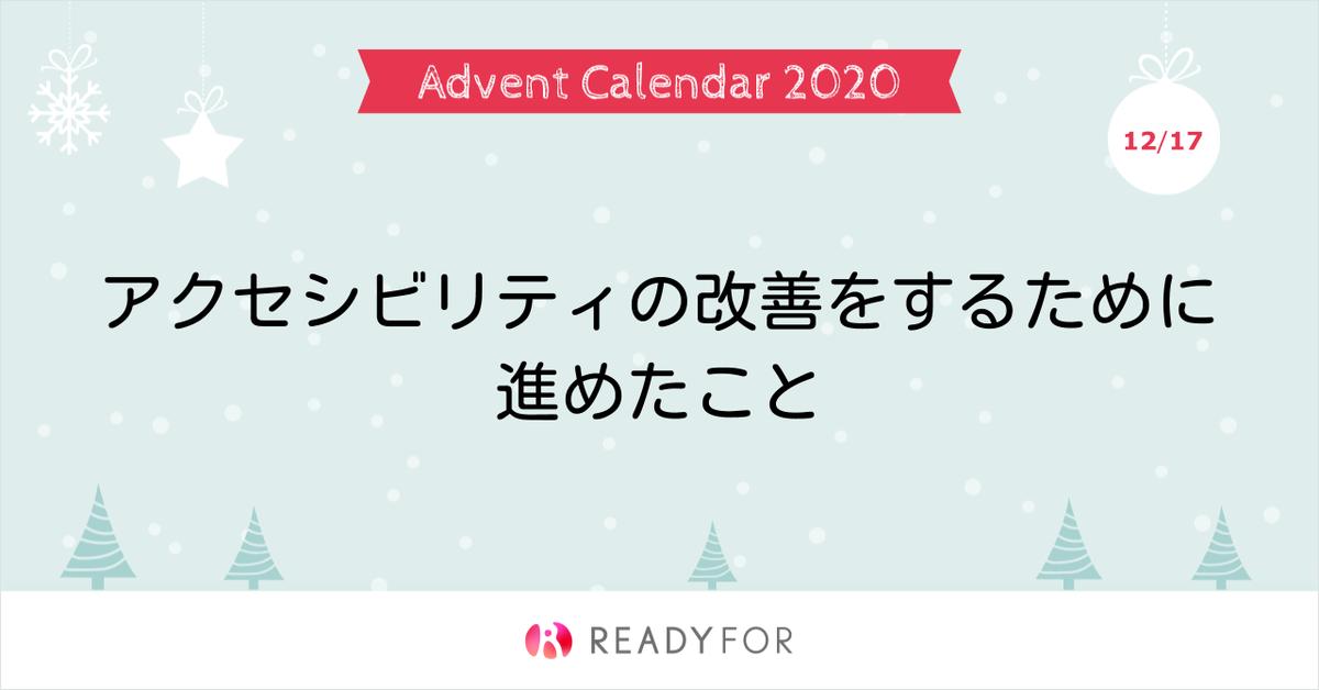 アドベントカレンダー2020 12/17 アクセシビリティの改善をするために進めたこと