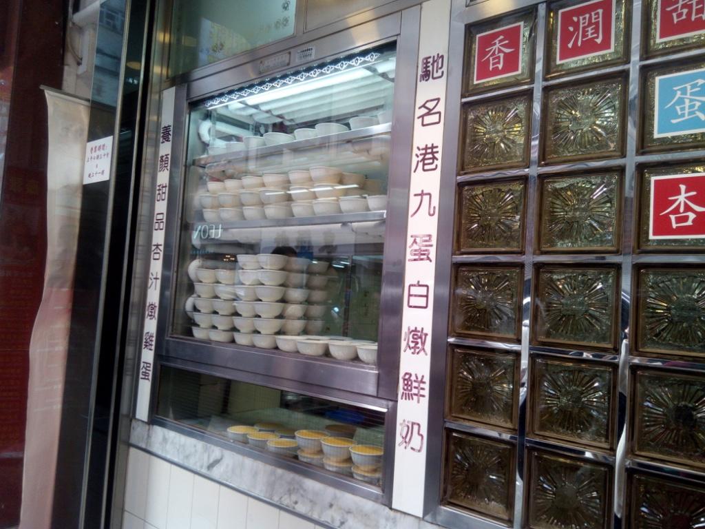 香港-ネイザンロード-澳洲牛奶公司