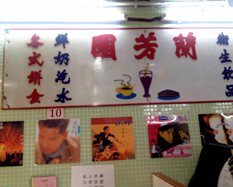 香港-ネイザンロード-蘭芳園