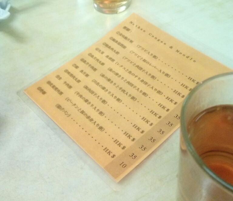 香港-ネイザンロード-彌敦麺粥家-メニュー