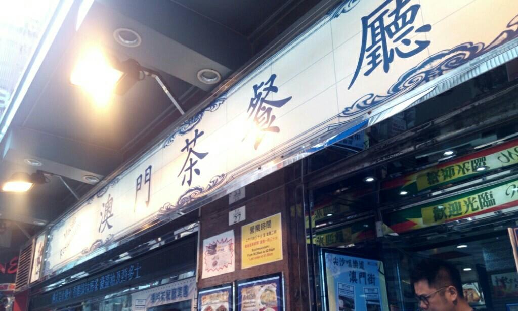 香港-ネイザンロード-澳門茶餐廳