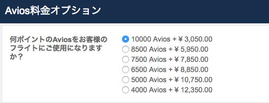 BA-hkg-hnd-avios