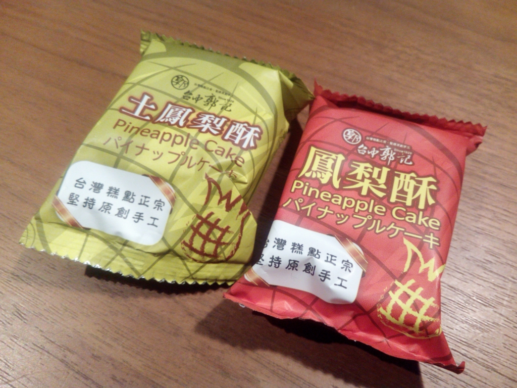 パイナップルケーキ_台中郭記_パッケージ