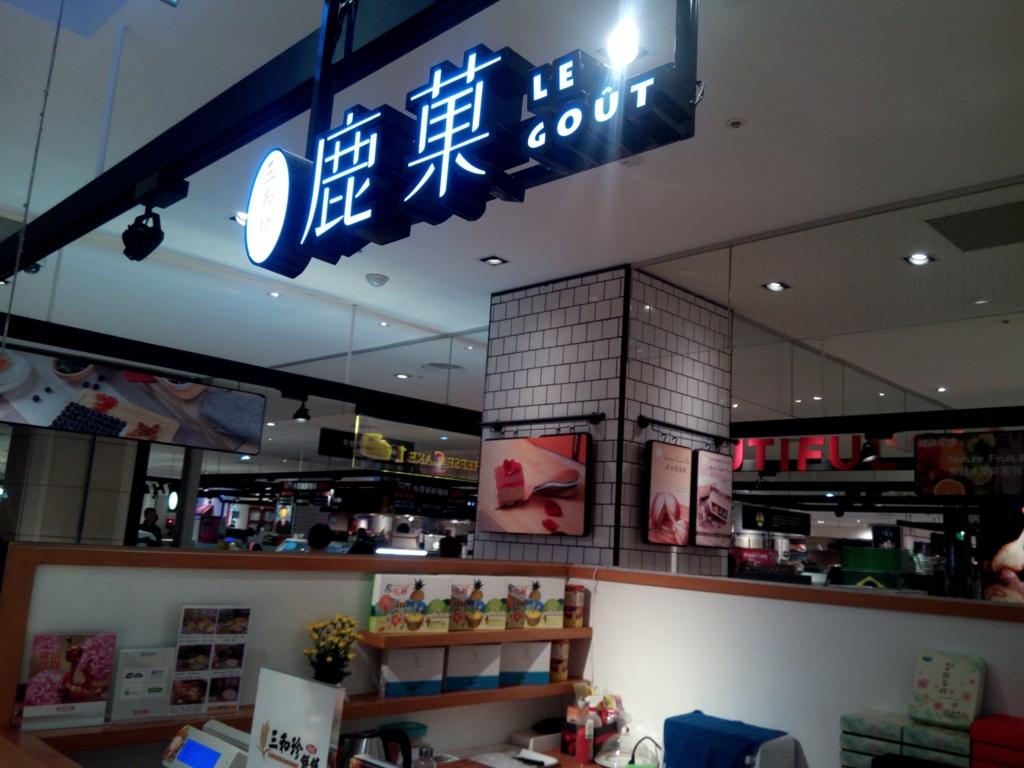 パイナップルケーキ_三和珍_お店
