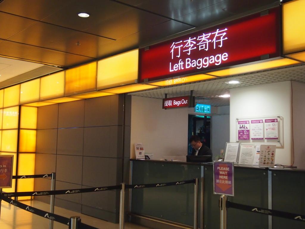 香港_空港荷物預所
