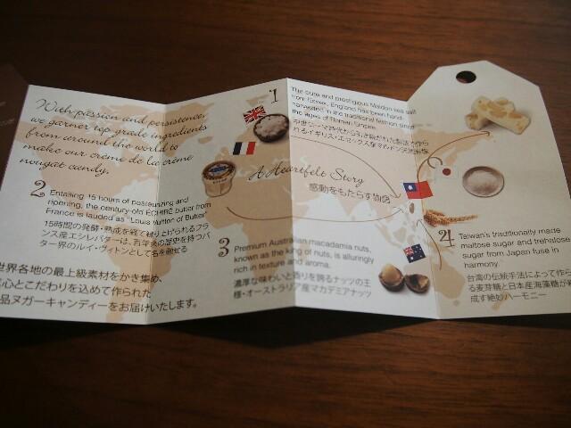 台北ヌガー-ホテルニッコー-パンフレット
