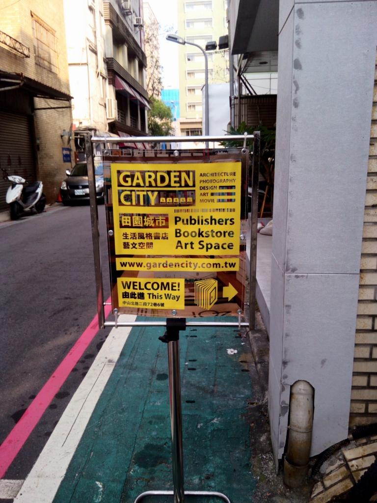 garden_city_看板