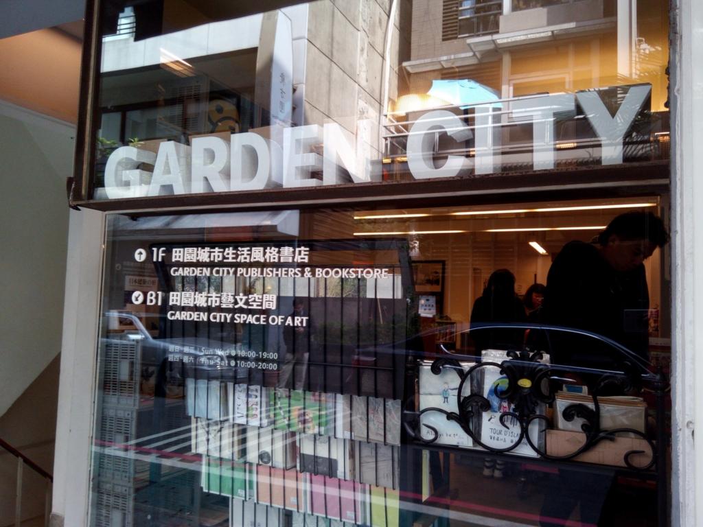 garden_city
