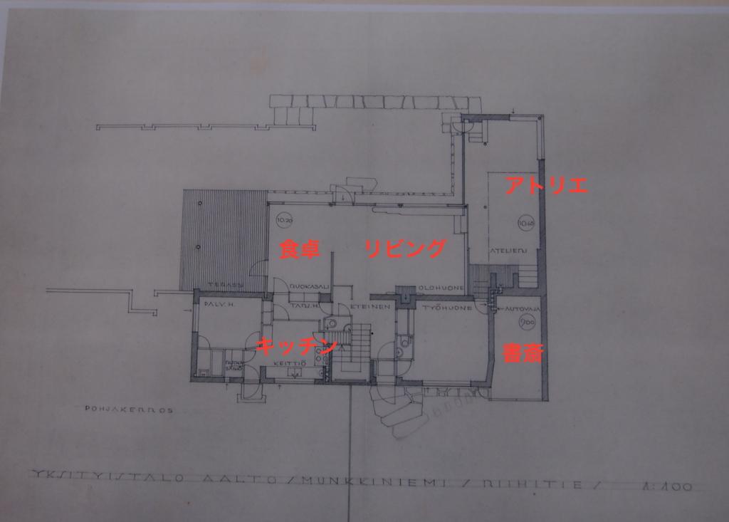フィンランド-ヘルシンキ-アアルトの家_平面図1F