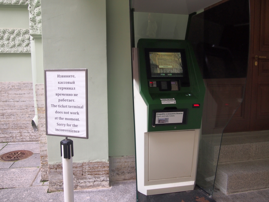 サンクトペテルブルグ-エルミタージュ美術館-チケット券売機