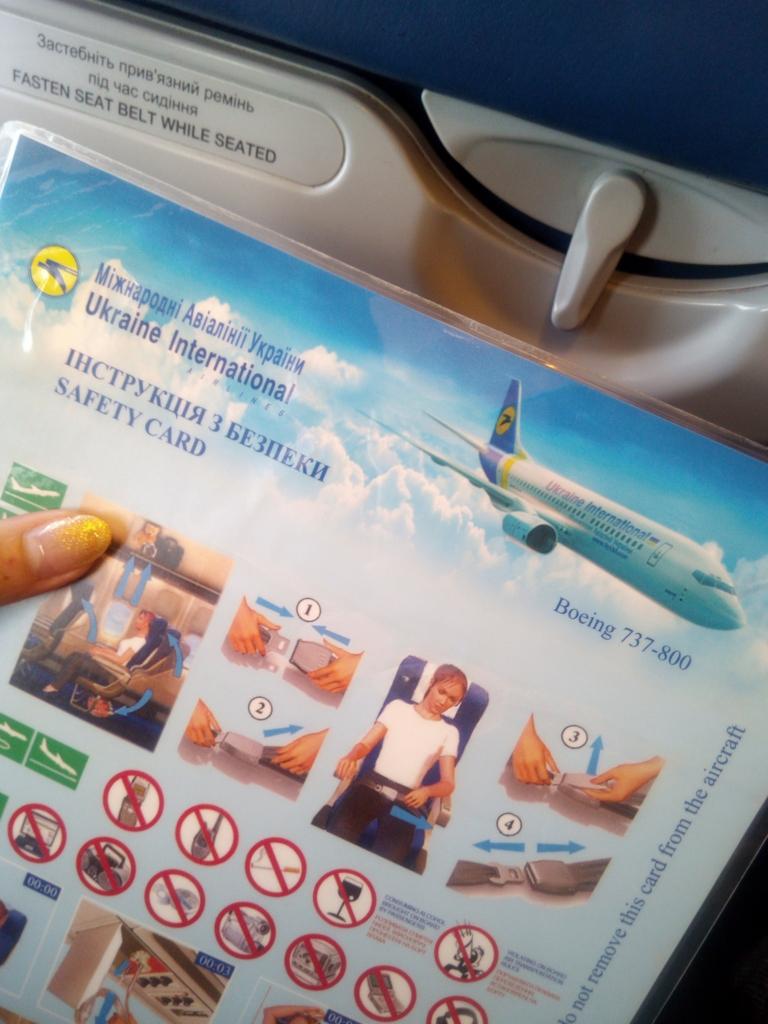 ウクライナ航空-安全のしおり