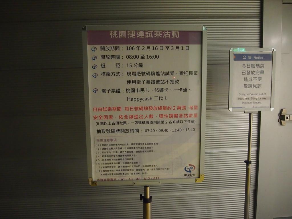台北MRT空港線-試運転期間案内板2