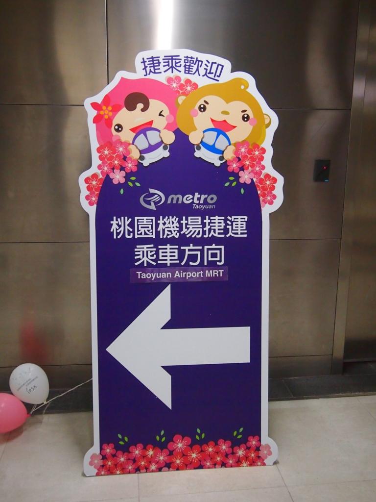 台北MRT空港線-案内表示2