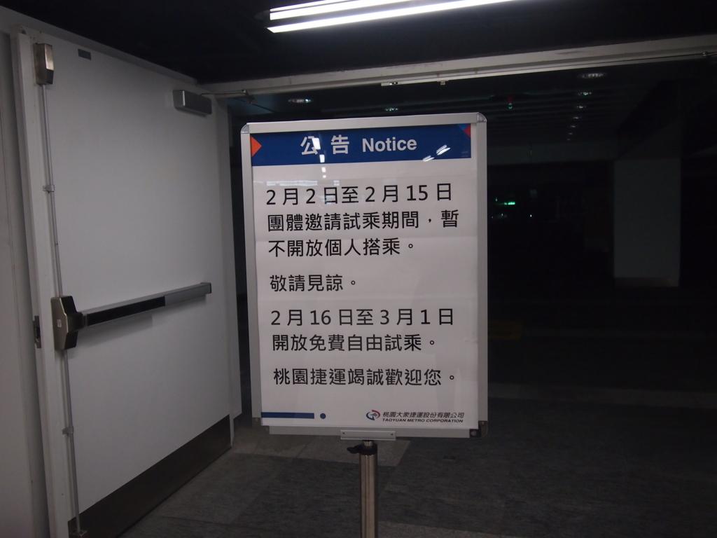 台北MRT空港線-試運転期間案内板1