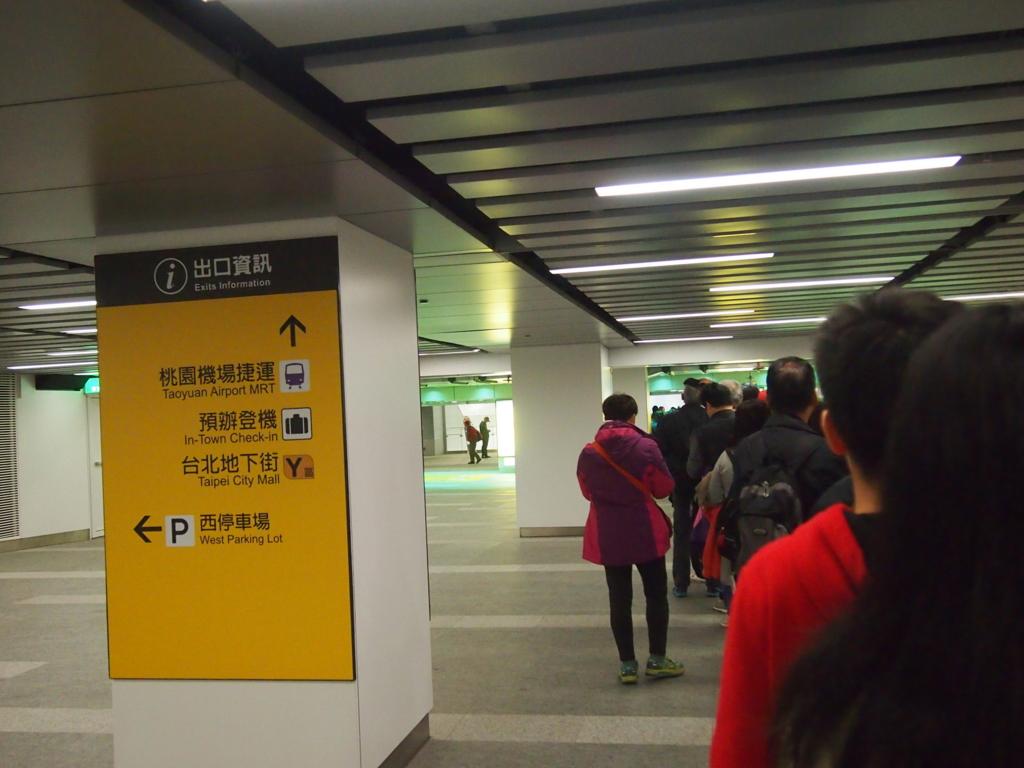 台北MRT空港線-試運転の行列