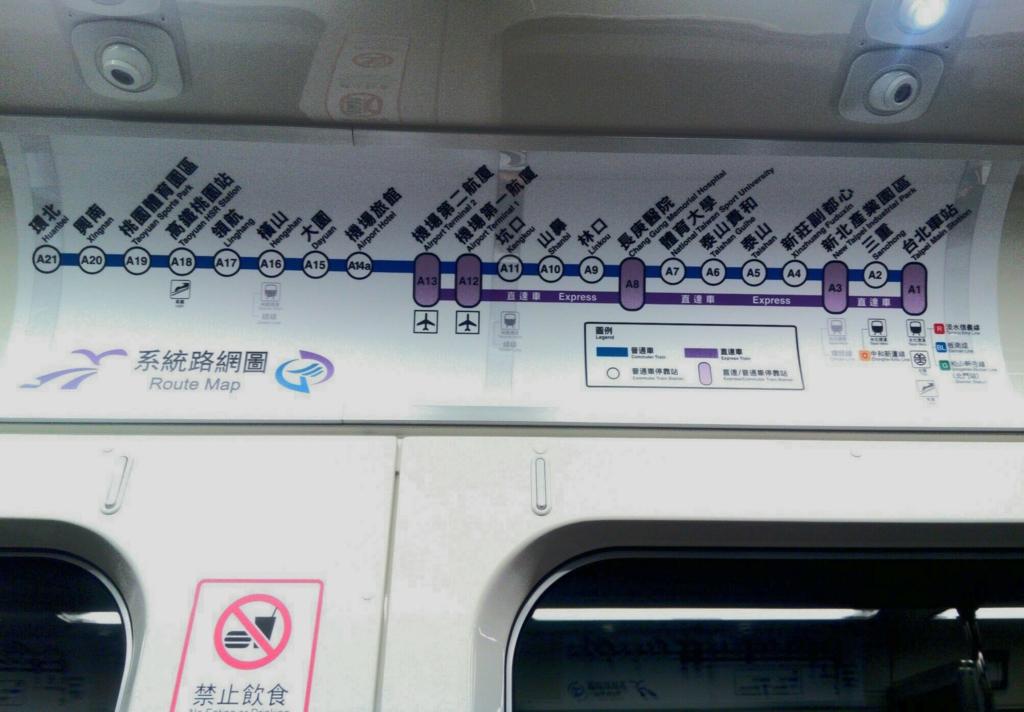 台北MRT空港線-路線図