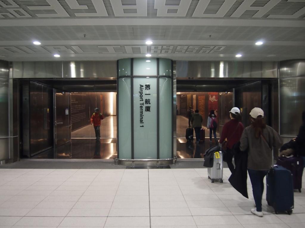 台北MRT空港線-空港駅