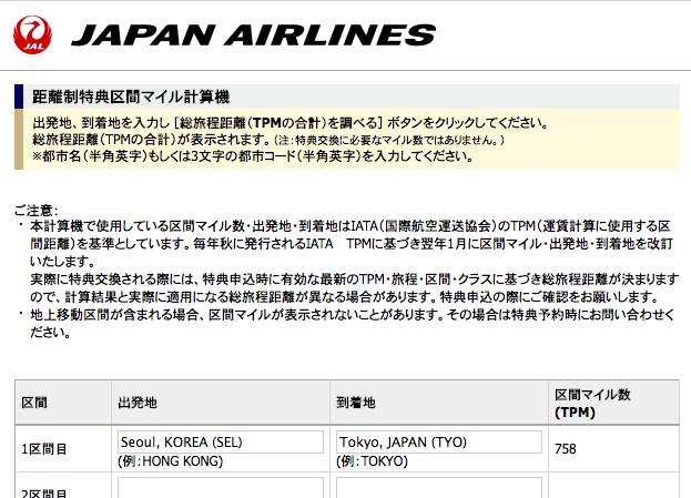 JAL-マイル数-計算