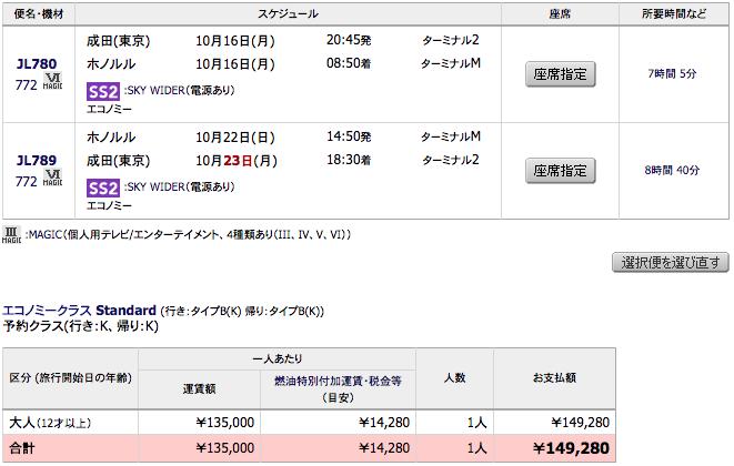 JAL-エコノミーUP-運賃-ホノルル