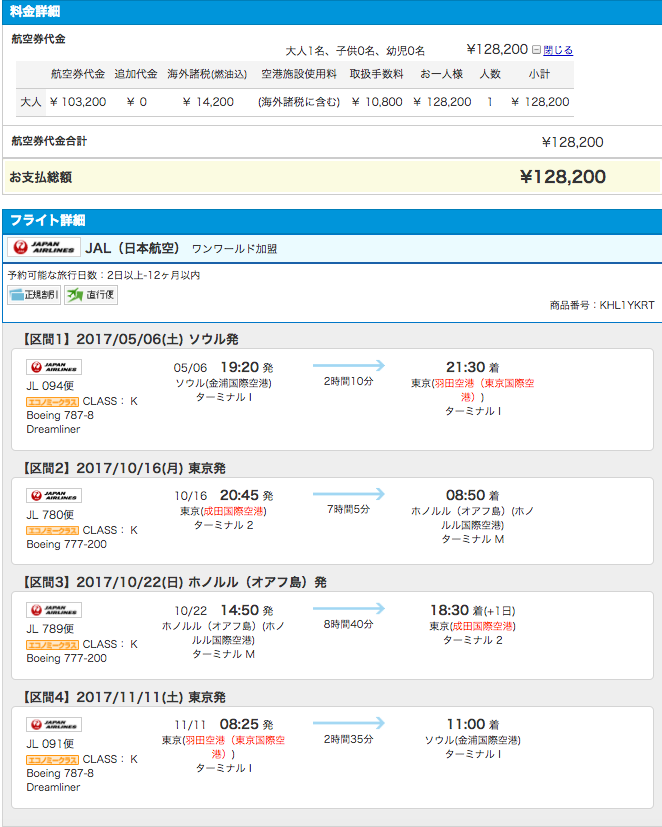 JAL-韓国発-運賃-ホノルル