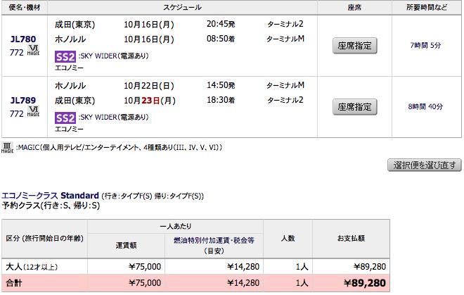 JAL-エコノミー-運賃-ホノルル