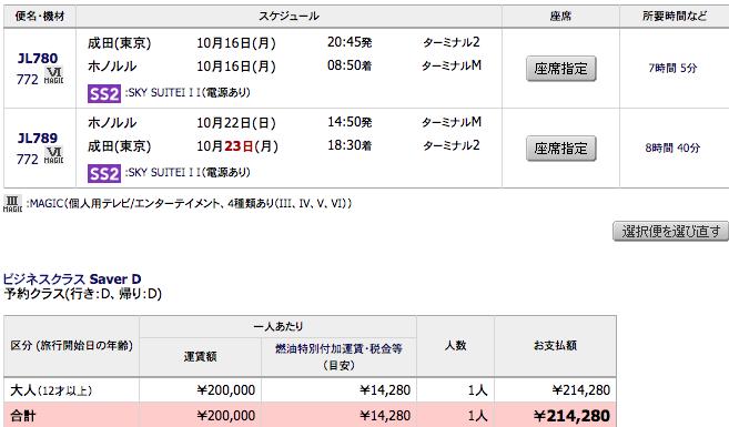 JAL-ビジネス-運賃-ホノルル