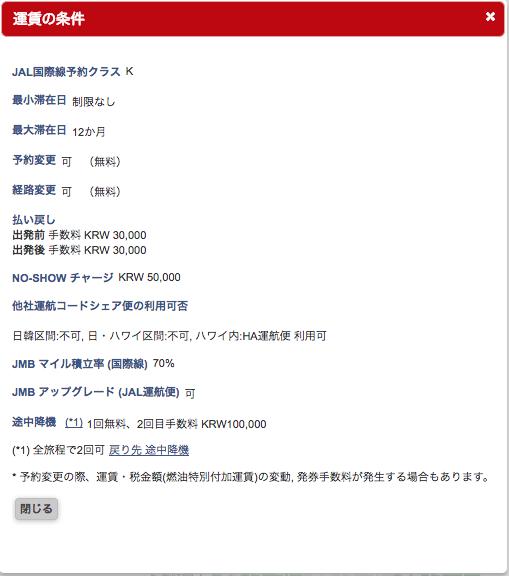JAL-韓国発-運賃条件-ホノルル