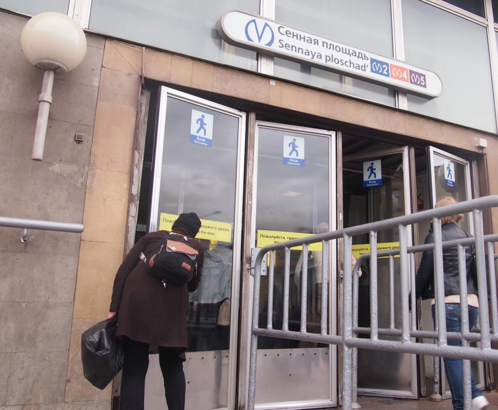 サンクトペテルブルク-地下鉄-入り口