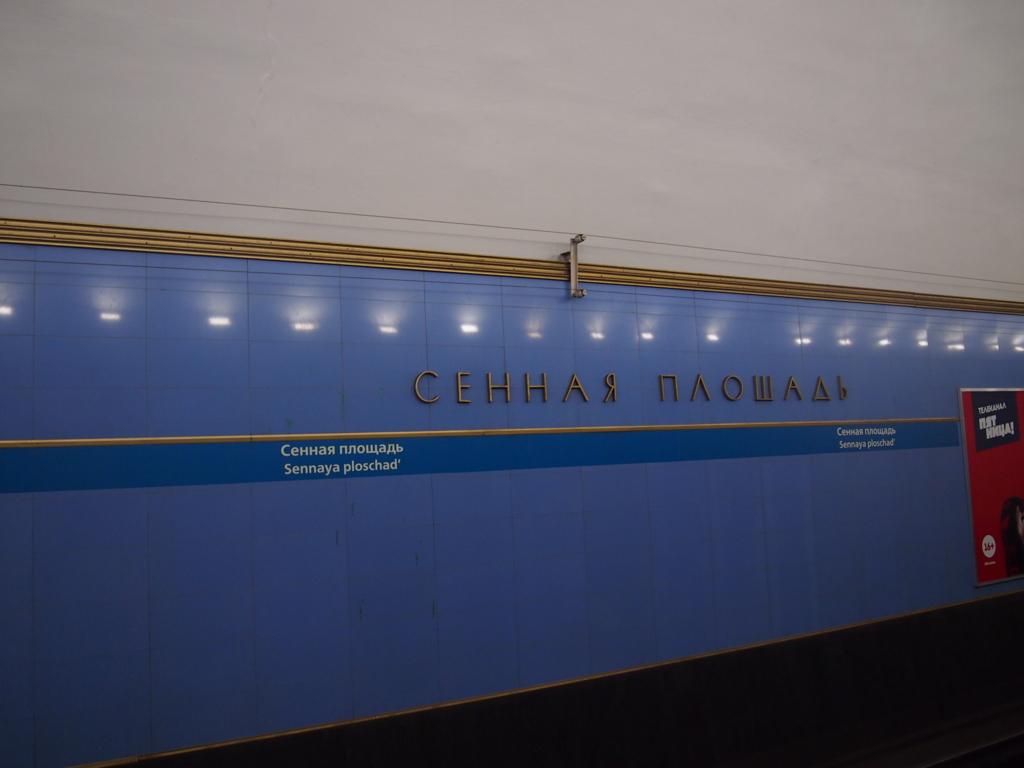 サンクトペテルブルク-地下鉄-ホーム