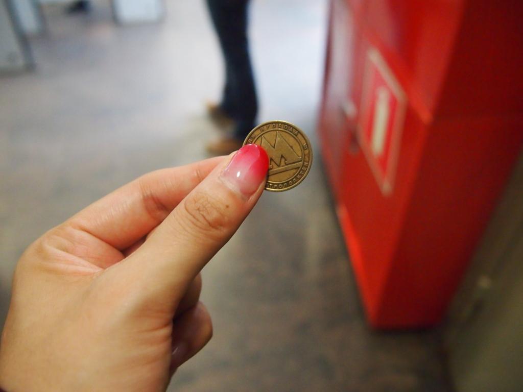 サンクトペテルブルク-地下鉄-コイン