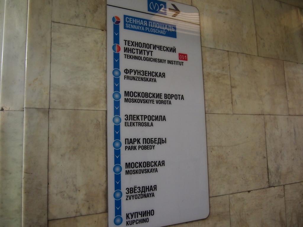 サンクトペテルブルク-地下鉄-路線図2号線