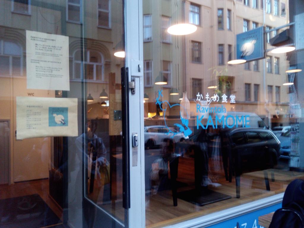 ヘルシンキ-かもめ食堂