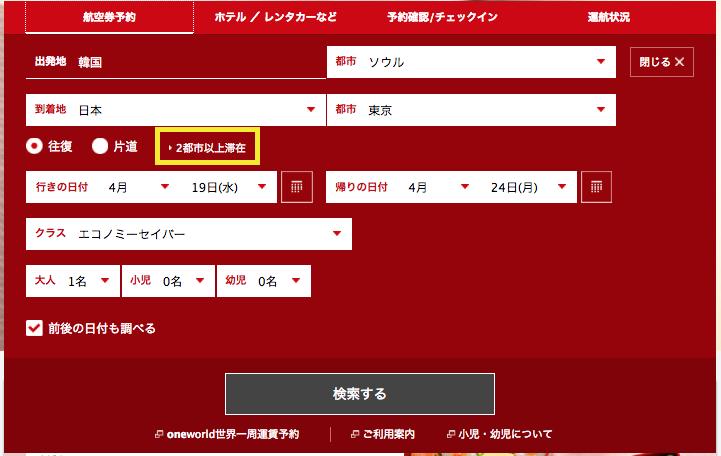 JAL-海外発券方法-3-ストップオーバー