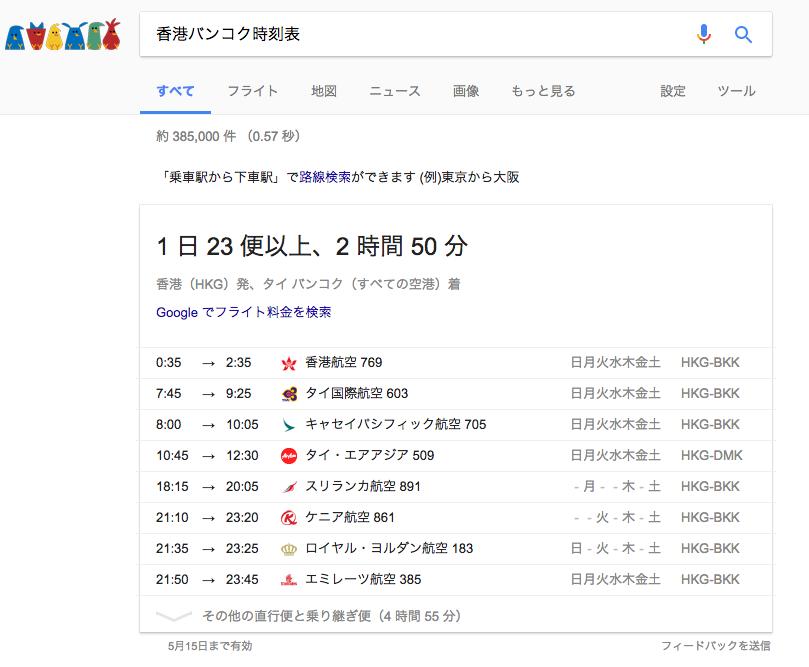 google検索-フライト-時刻表