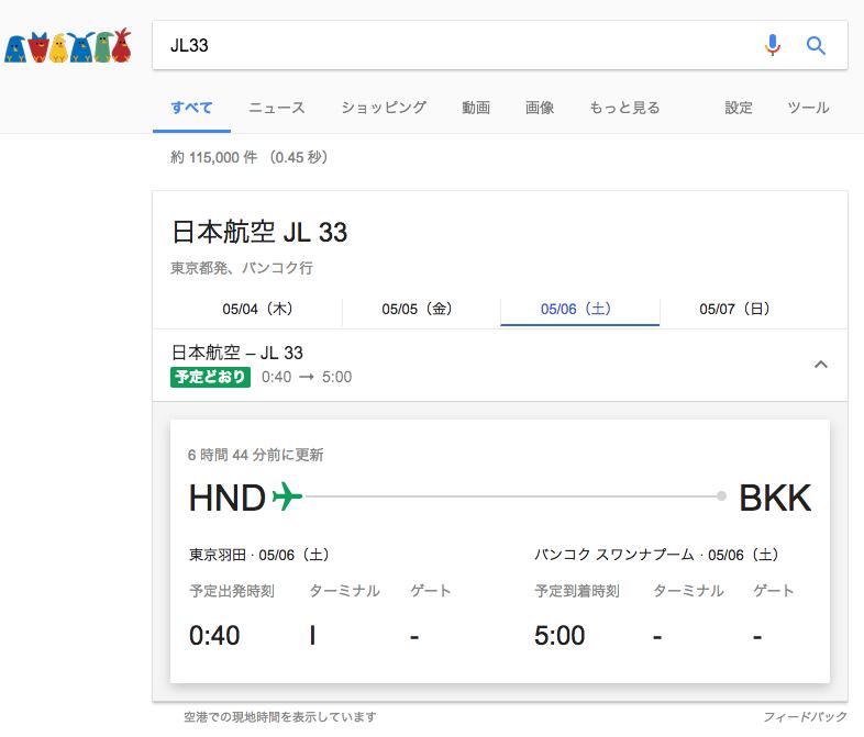google検索-フライト-運行状況
