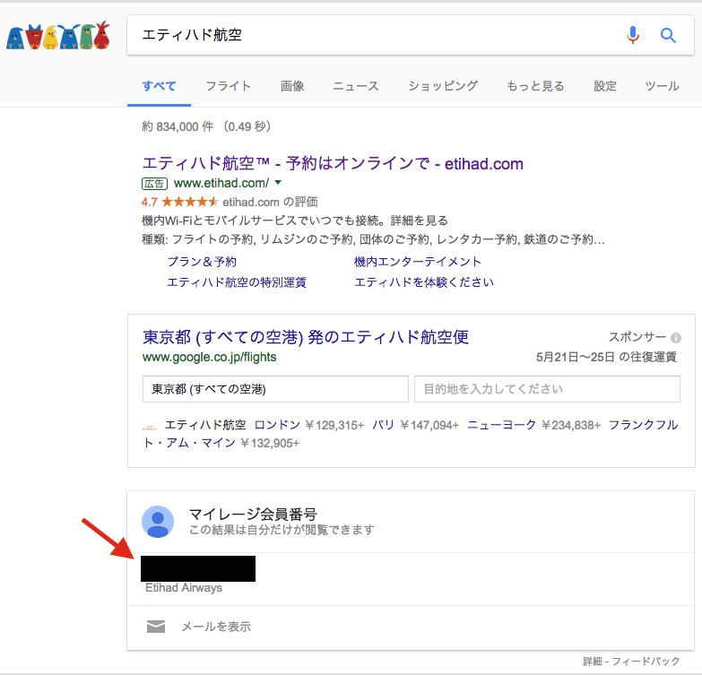 google検索-航空会社-マイレージ番号