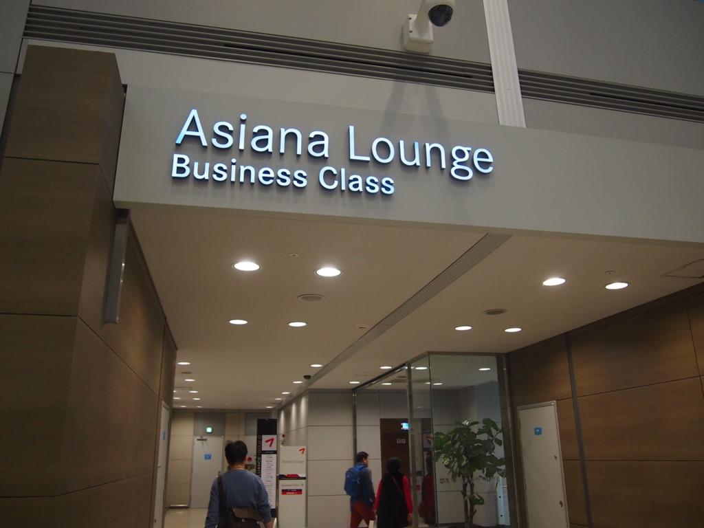 アシアナ航空-仁川-ラウンジ