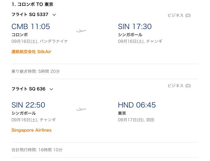 シンガポール航空-ビジネス-cmb-sin-tyo