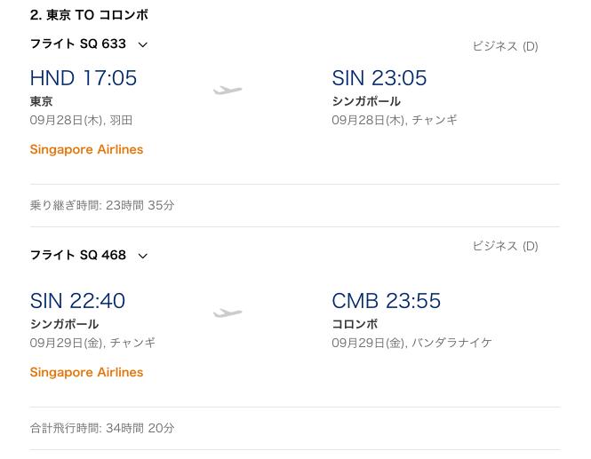 シンガポール航空-ビジネス-tyo-sin-cmb