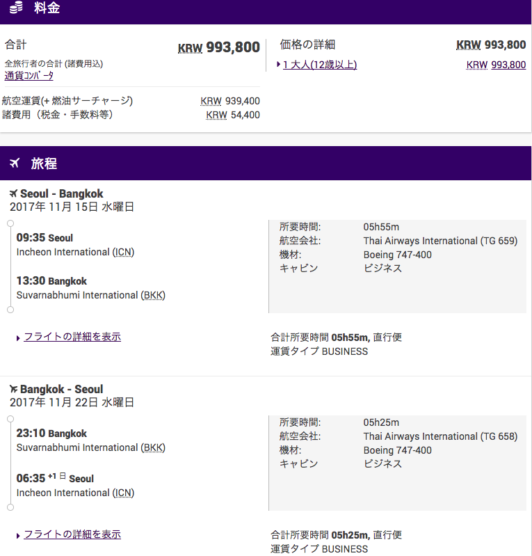 タイ国際航空-ビジネスクラス-icn-bkk